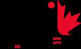 【ロゴ】カナダ商工会議所